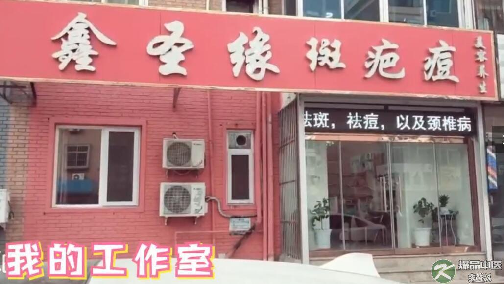 董丽平:天津美容养生馆