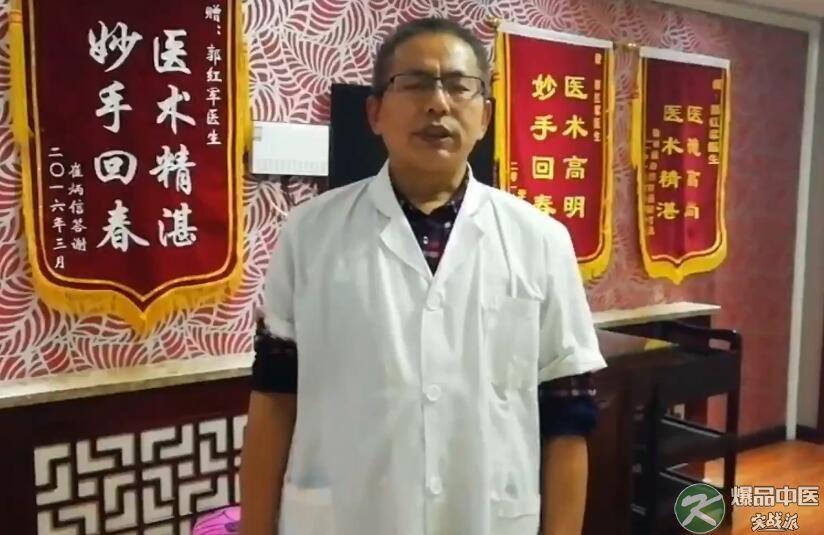 郭红军医生:学习爆品中医 提升了门诊量 收益倍增