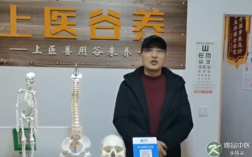 重庆上医谷养成为食疗养生行业的整骨专家