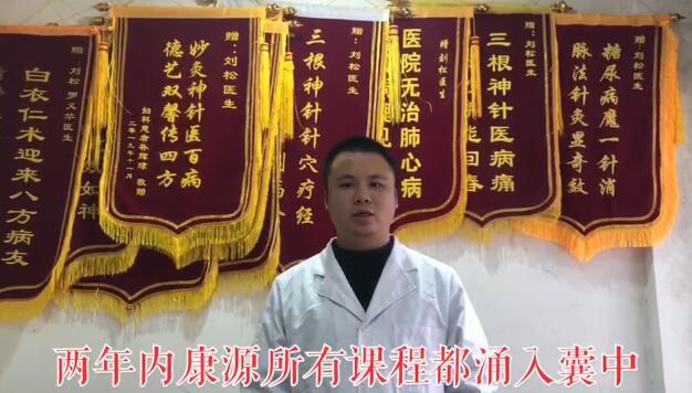 重庆刘松:两年时间学完康源课程,收入增六倍