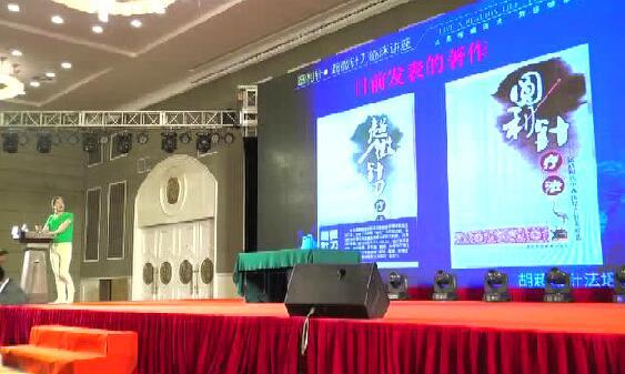 胡超伟老师第九届中医药发展论坛讲座:超微针刀分享