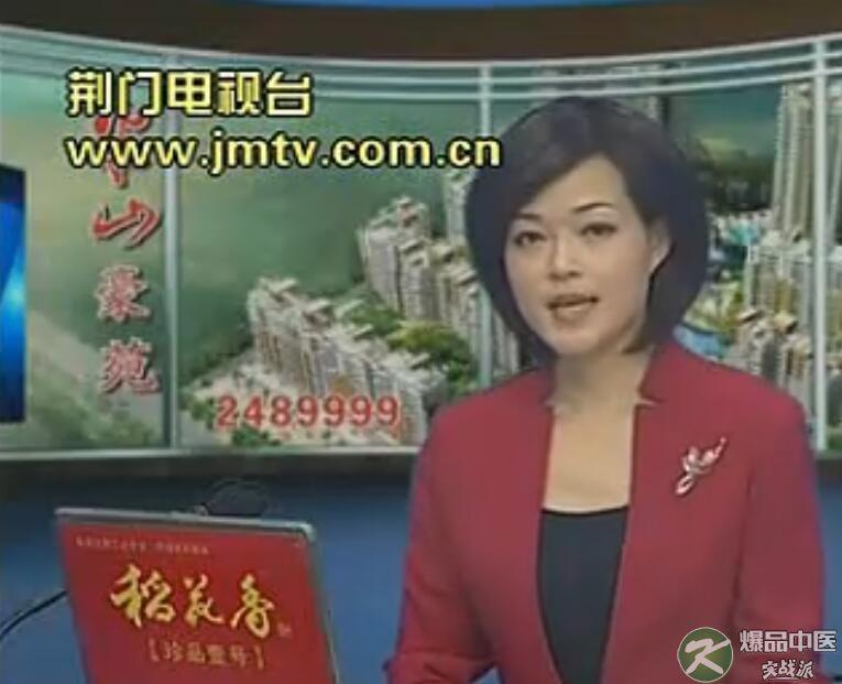 荆门电视台2010年:胡超伟超微针刀-直播荆门专题报道